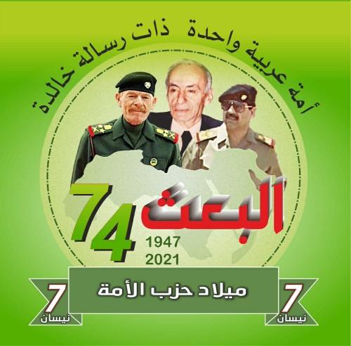 البعث في ذكرى تأسيسه ال74: ينتصر للمبادئ وتزيده السنين شباباً.