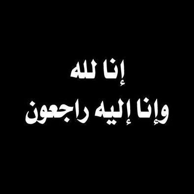 طليعة لبنان ينعي الرفيق المناضل زيد الحجار
