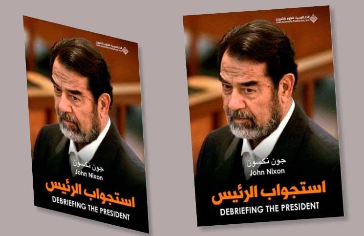 صدام والمجد صنوان: قراءة في كتاب (استجواب الرئيس)