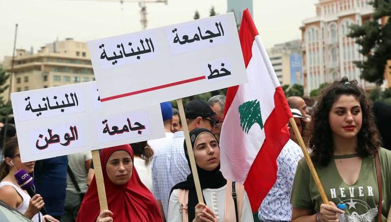 نحو جامعة لبنانية رافعة للبنان الوطن والدولة