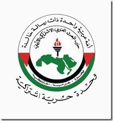 تصريح صحفي  صادر عن  حزب البعث العربي الاشتراكي الاردني حول التظاهرات الشعبية في لبنان