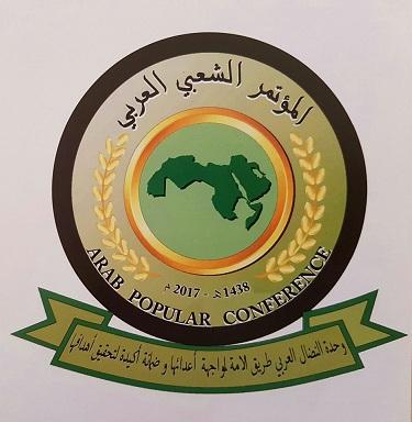 بيان صادرعن المؤتمر الشعبي العربي حول التطورات على الساحة اللبنانية وصولاً الى مرحلة تشكيل الحكومة