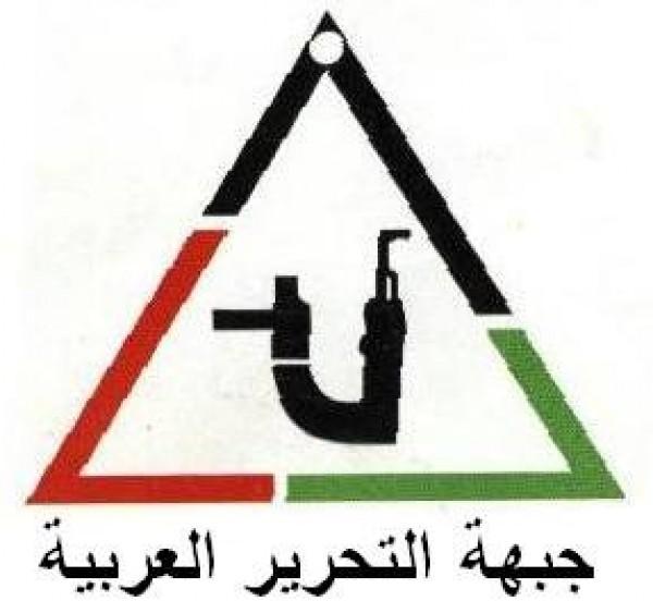 بيان سياسي صادر عن جبهة التحرير العربية في ذكرى وعد بلفور المشؤوم