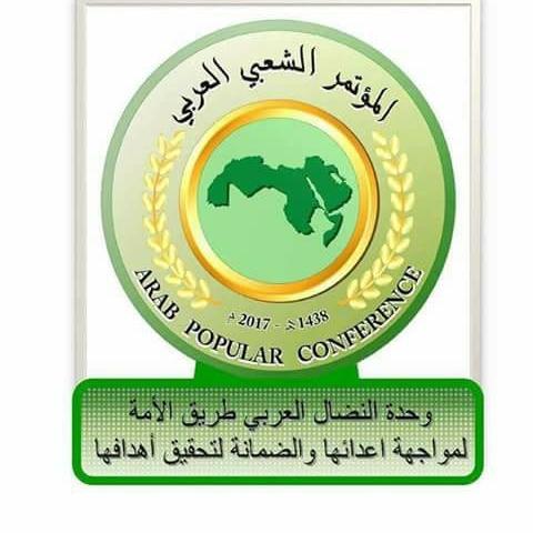 المؤتمر الشعبي العربي يصدر بيانا حول الاوضاع الراهنة في القطر العربي السوري