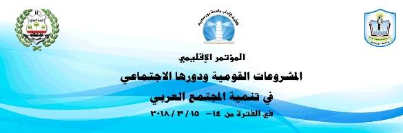 حسن خليل غريب في مؤتمر عن التنمية في جامعة بورسعيد : موقع التنمية القومية العربية في منظور المشاريع الاستعمارية- الحلقة الثانية