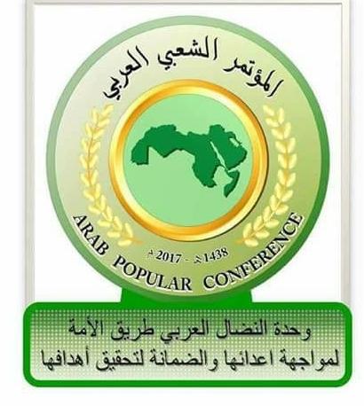من الأمانه العامه للمؤتمر الشعبي العربي تحية  الى الجماهير الجزائريه وجماهير الأمه العربيه بصورة عامه
