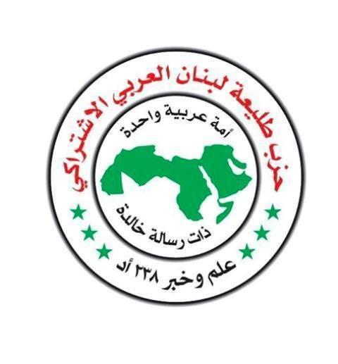 طليعة لبنان في الذكرى١٦ للغزو الاميركي  للعراق : احتلال العراق وضع الامة في حالة انكشاف قومي شامل