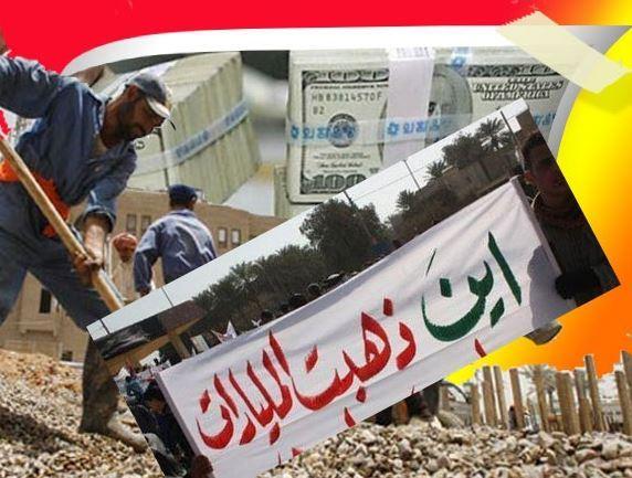 التمويل بالعجز: صفحة جديدة لتدمير الاقتصاد العراقي