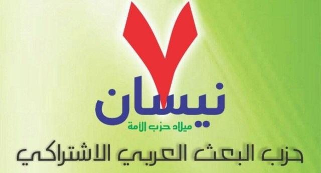 افتتاحية طليعة لبنان الواحد : سيبقى السابع من نيسان  فجر الأمة العربية الساطع