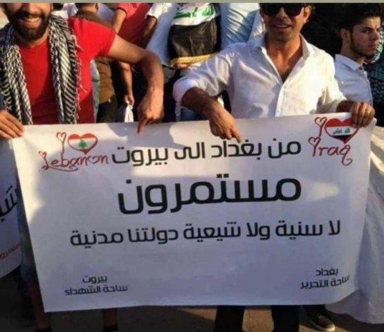 من بيروت الى بغداد : عقارب ساعة الثورة لا تعود إلى الوراء