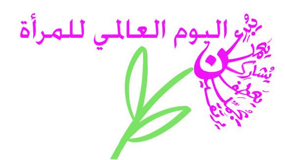 تجمع المرأة اللبنانية في عيد المرأة العالمي:  شهر آذار شهر العطاء فمن رحمه يولد الربيع  كما تولد الحياة من رحم المرأة