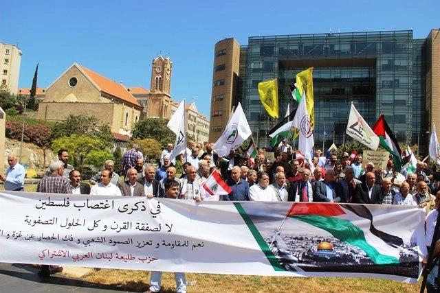 طليعة لبنان اقام  وقفة تضامنية مع الثورة  الفلسطينية امام الاسكوا في الذكرى ٧١ لاغتصاب فلسطين، ورفضاً لصفقة القرن