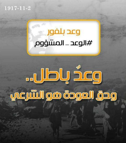 طليعة لبنان في ذكرى وعد بلفور المشئوم : ليتجدد النضال الوطني الفلسطيني والنضال القومي العربي لتحرير الأرض والإنسان