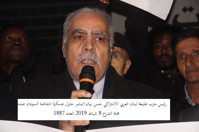 رئيس حزب طليعة لبنان الرفيق حسن بيان للشراع :البشير حاول عسكرة انتفاضة السودان ضده
