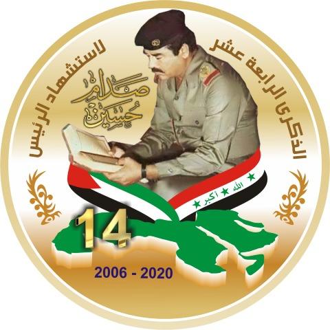 صدام حسين قضية حياة لا تموت