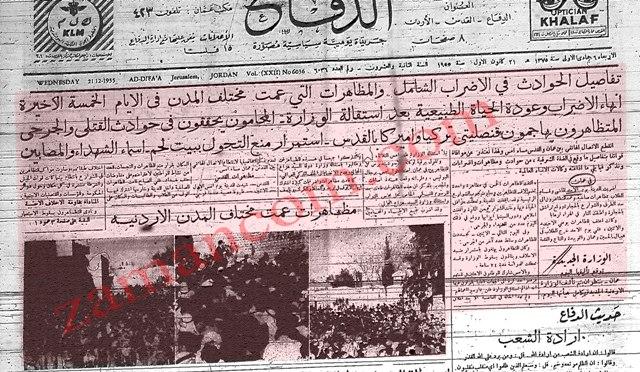 مشاهد من النضال الشعبي في الزمن العربي الجميل