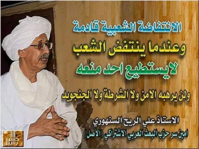 مكتب العمال في حزب طليعة لبنان : تحية لانتفاضة الخبز والحرية في السودان الشقيق