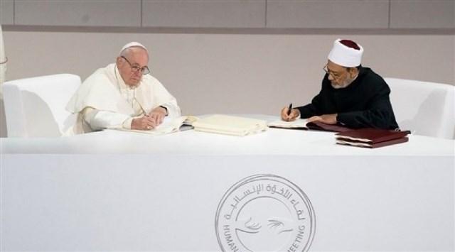 نص وثيقة (الأخوة الإنسانية) الموقعة اليوم بأبو ظبي من قبل بابا الكنيسة الكاثوليكيه وشيخ الأزهر