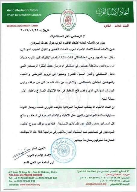 اتحاد الاطباء العرب يدين اطلاق الرصاص داخل المستشفيات من قبل قوات النظام في السودان