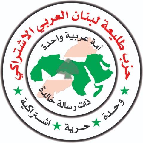 طليعة لبنان في ذكرى تأسيس البعث :  لإعادة الاعتبار للخطاب القومي الوحدوي التحرري