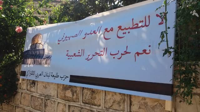 لافتات وملصقات طليعة لبنان تعم المناطق اللبنانية رفضاً لسياسة التطبيع مع العدو الصهيوني وانتصاراً لقضية فلسطين وقدسها الشريف