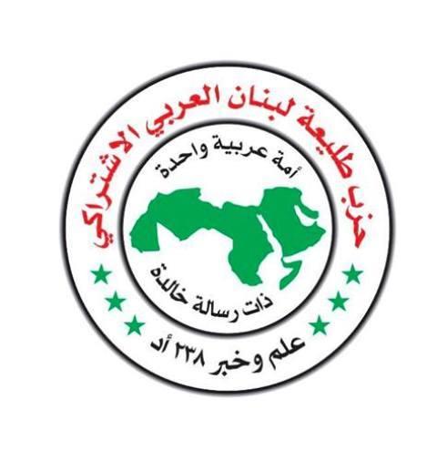 طليعة لبنان يدعو للمشاركة في تظاهرة الاحد٢٠ كانون الثاني