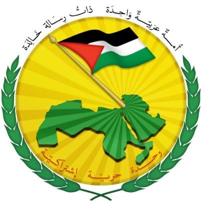 البعث يصدر مشروعا وطنيا لانقاذ العراق
