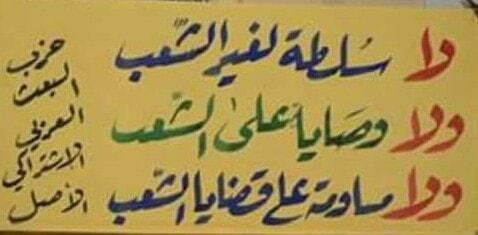 البعث في السودان : لا للمجلس العسكري... كل السلطة لحكومة مدنية تعبر عن قوى الانتفاضة وتطلعات الشعب