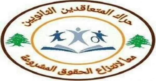 حراك المتعاقدين الثانويين  يدعو للاحتفال بعيد المعلم امام وزارة التربية