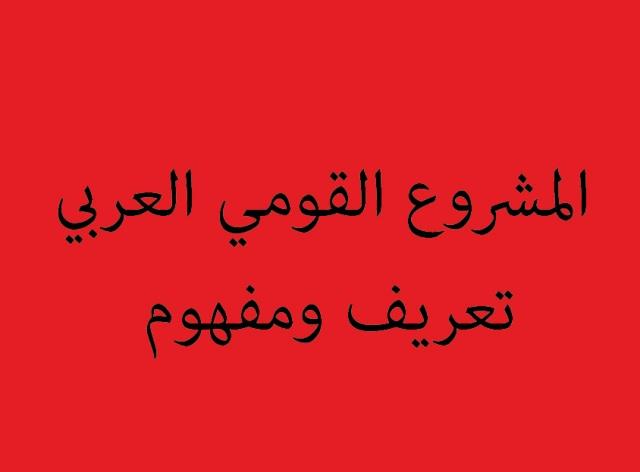 المشروع القومي العربي : تعريف ومفهوم