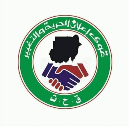 وفد من قوى الحرية والتغيير في السودان  إلى القاهرة