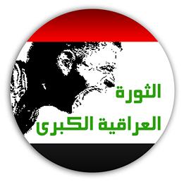 القيادة القومية : لينتصر شعب العراق بكل طيفه الاجتماعي