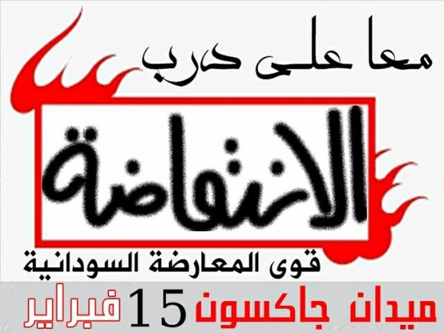 قوى المعارضة الوطنية السودانية تدعو لاوسع تحرك جماهيري ضد النظام يوم الخميس القادم