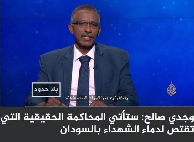 عضو قيادة قوى الحرية والتغيير عضور قيادة قطر السودان الرفيق وجدي صالح في حديث على الجزيرة حول منجزات الثورة في السودان وافاقها المستقبلية