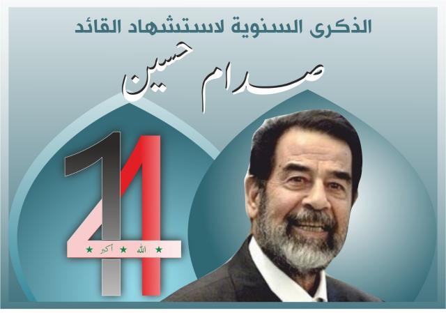 قيادة قطر العراق: في ذكرى استشهاد الرفيق القائد صدام حسين