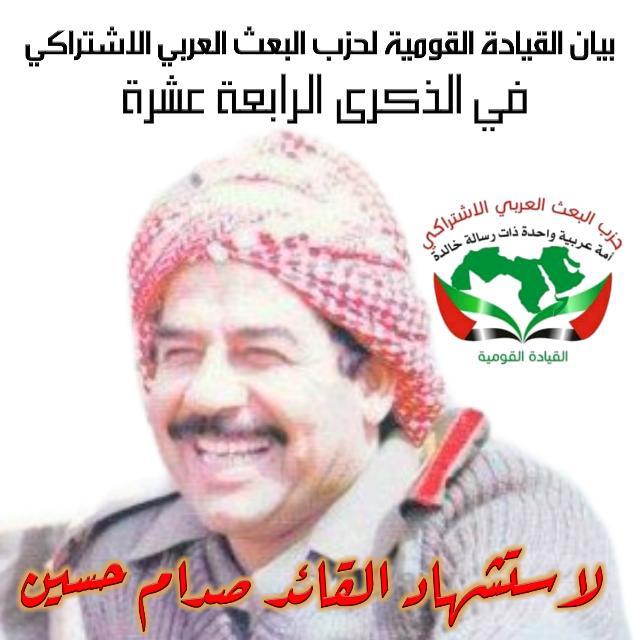 بيان القيادة القومية في الذكرى الرابعة عشرة لاستشهاد القائد صدام حسين.