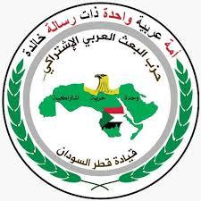 *حزب البعث العربي الاشتراكي - الأصل* *قيادة قطر السودان*