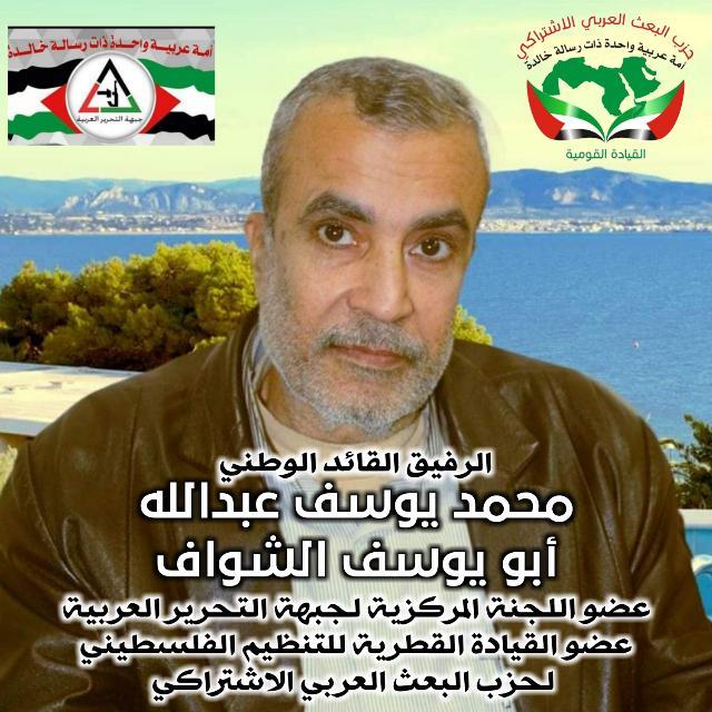 القيادة القومية تنعي الرفيق المناضل محمد يوسف عبدالله (أبو يوسف الشواف)