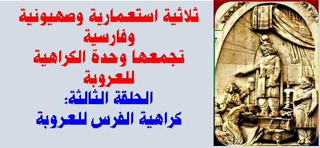 ثلاثية استعمارية وصهيونية وفارسية تتبارى في كراهية العروبة (3/ 4) الحلقة الثالثة: كراهية الفرس للعروبة