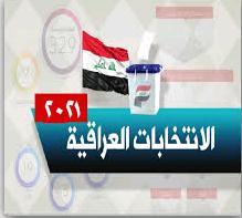 كتب المحرر السياسي: انتخابات العاشر من تشرين والتحوّلات المستقبليّة في العراق