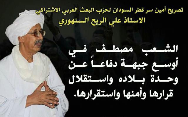 أمين سر قيادة قطر السودان لحزب البعث العربي الاشتراكي الأستاذ علي الريح السنهوري  تصريح صحفي