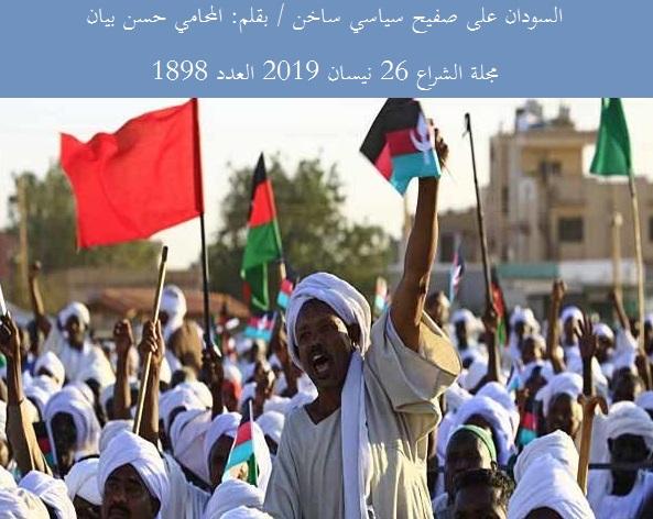السودان على صفيح سياسي ساخن