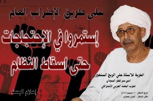 البعث في السودان :  لتتويج انتصارات  الثورة المتواصلة بالتوافق على خطوة الإضراب السياسي والعصيان المدني