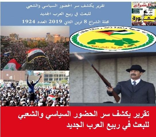 سر الحضور السياسي والشعبي للبعث  في ربيع العرب الجديد