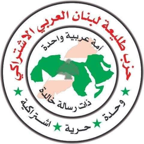 طليعة لبنان يهنئ الحزب الشيوعي اللبناني بمناسبة الذكرى الخامسة والتسعين لتأسيس الحزب