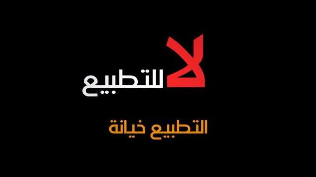 المحرر السياسي : إيقاف التطبيع مسؤولية شعبية عربية وتحرير الأمة مسؤولية الحركة العربية الثورية