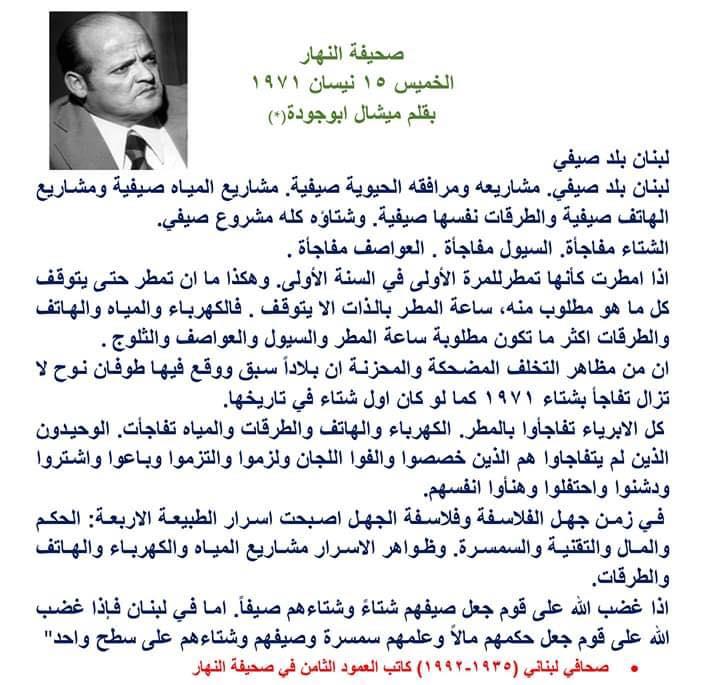 المحرر السياسي : لبنان بلد صيفي